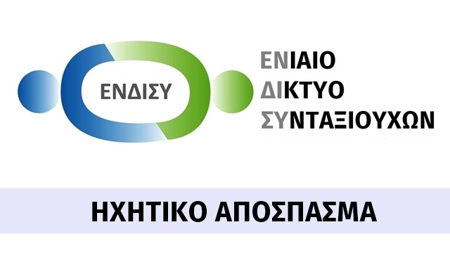 ENDISY_HXHTIKO_APOSPASMA
