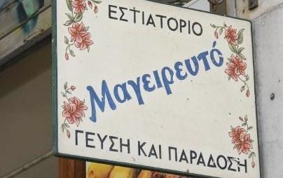 mageireyto_logo2