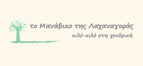 manaviko_lahanagoras_logo2