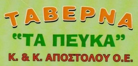 taverna_ta_pefka_logo2